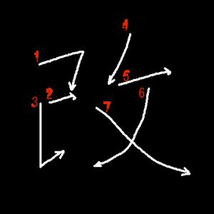 """Jouyou Kanji """"改"""" Stroke Order"""