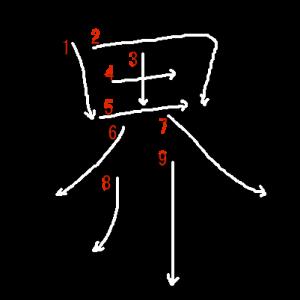 """Jouyou Kanji """"界"""" Stroke Order"""