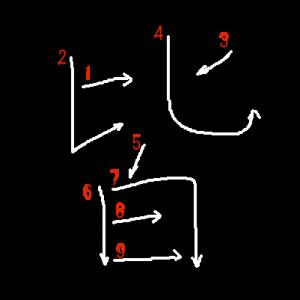"""Jouyou Kanji """"皆"""" Stroke Order"""