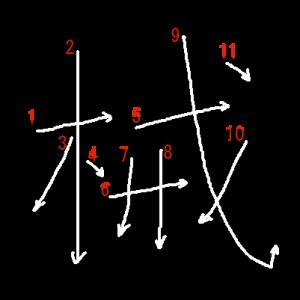 """Jouyou Kanji """"械"""" Stroke Order"""