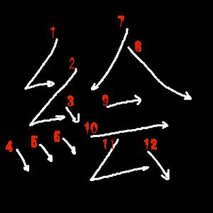 """Jouyou Kanji """"絵"""" Stroke Order"""