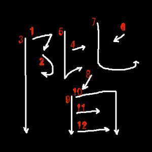 """Jouyou Kanji """"階"""" Stroke Order"""