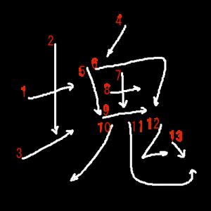 """Jouyou Kanji """"塊"""" Stroke Order"""