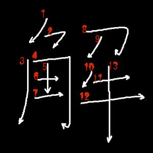 """Jouyou Kanji """"解"""" Stroke Order"""