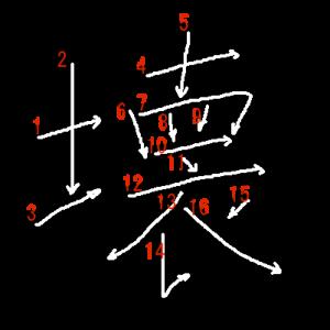 """Jouyou Kanji """"壊"""" Stroke Order"""