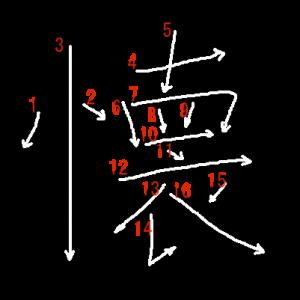 """Jouyou Kanji """"懐"""" Stroke Order"""