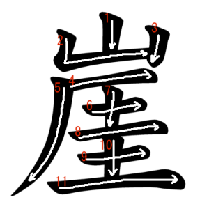 """Jouyou Kanji """"崖"""" Stroke Order"""