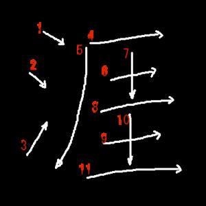 """Jouyou Kanji """"涯"""" Stroke Order"""