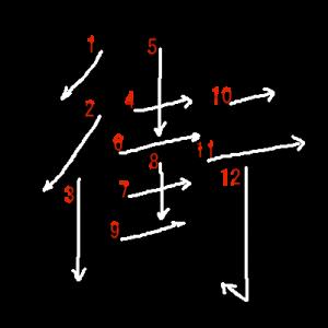 """Jouyou Kanji """"街"""" Stroke Order"""