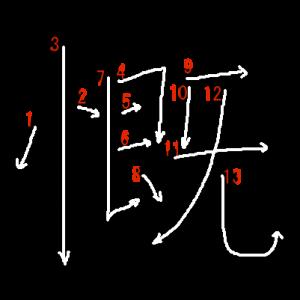 """Jouyou Kanji """"慨"""" Stroke Order"""
