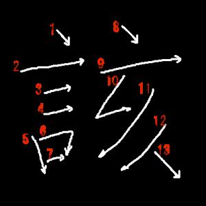 """Jouyou Kanji """"該"""" Stroke Order"""