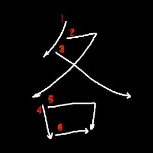"""Jouyou Kanji """"各"""" Stroke Order"""