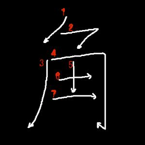 """Jouyou Kanji """"角"""" Stroke Order"""