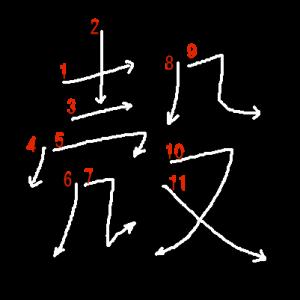 """Jouyou Kanji """"殻"""" Stroke Order"""