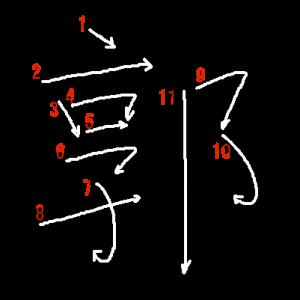 """Jouyou Kanji """"郭"""" Stroke Order"""