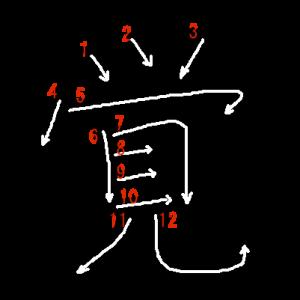 """Jouyou Kanji """"覚"""" Stroke Order"""