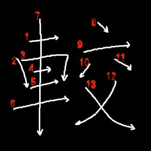 """Jouyou Kanji """"較"""" Stroke Order"""