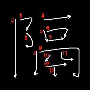 """Jouyou Kanji """"隔"""" Stroke Order"""