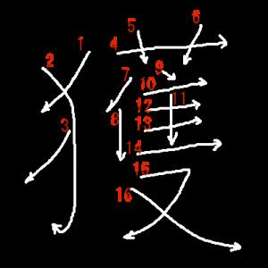 """Jouyou Kanji """"獲"""" Stroke Order"""