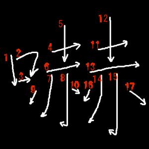 """Jouyou Kanji """"嚇"""" Stroke Order"""