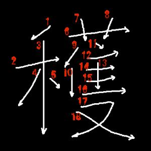 """Jouyou Kanji """"穫"""" Stroke Order"""