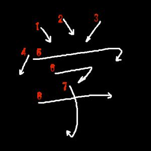 """Jouyou Kanji """"学"""" Stroke Order"""