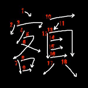 """Jouyou Kanji """"額"""" Stroke Order"""
