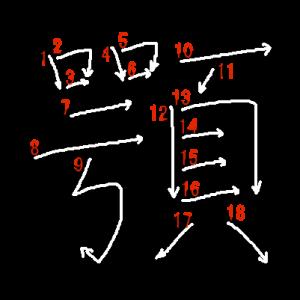 """Jouyou Kanji """"顎"""" Stroke Order"""