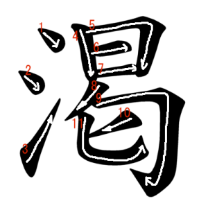 """Jouyou Kanji """"渇"""" Stroke Order"""