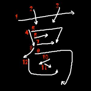 """Jouyou Kanji """"葛"""" Stroke Order"""