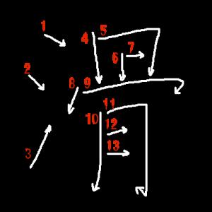 """Jouyou Kanji """"滑"""" Stroke Order"""