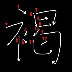 """Jouyou Kanji """"褐"""" Stroke Order"""