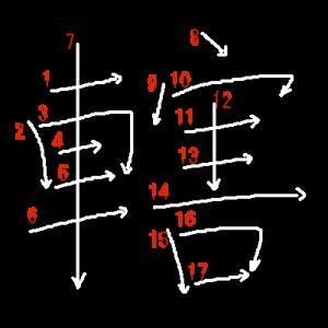 """Jouyou Kanji """"轄"""" Stroke Order"""