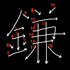 """Jouyou Kanji """"鎌"""" Stroke Order"""