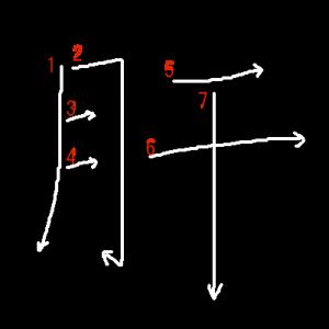 """Jouyou Kanji """"肝"""" Stroke Order"""