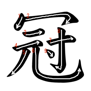 """Jouyou Kanji """"冠"""" Stroke Order"""