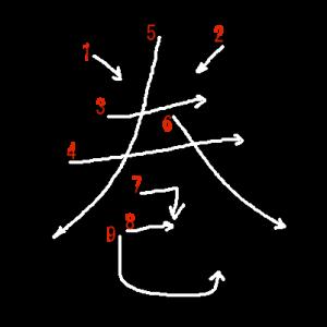 """Jouyou Kanji """"巻"""" Stroke Order"""