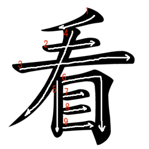 """Jouyou Kanji """"看"""" Stroke Order"""