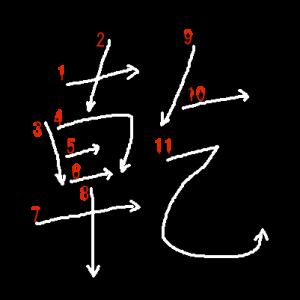 """Jouyou Kanji """"乾"""" Stroke Order"""