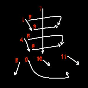 """Jouyou Kanji """"患"""" Stroke Order"""