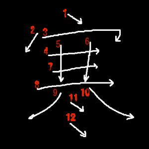 """Jouyou Kanji """"寒"""" Stroke Order"""