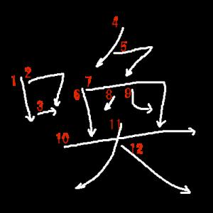 """Jouyou Kanji """"喚"""" Stroke Order"""