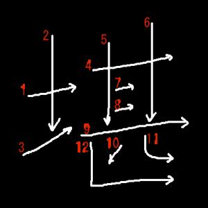 """Jouyou Kanji """"堪"""" Stroke Order"""