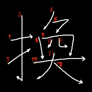 """Jouyou Kanji """"換"""" Stroke Order"""