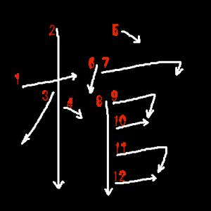 """Jouyou Kanji """"棺"""" Stroke Order"""