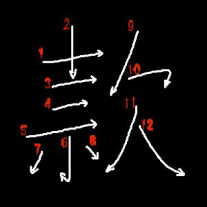 """Jouyou Kanji """"款"""" Stroke Order"""