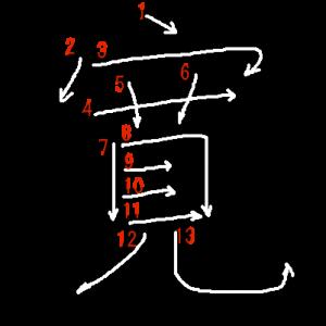 """Jouyou Kanji """"寛"""" Stroke Order"""