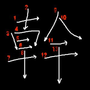 """Jouyou Kanji """"幹"""" Stroke Order"""