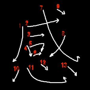 """Jouyou Kanji """"感"""" Stroke Order"""