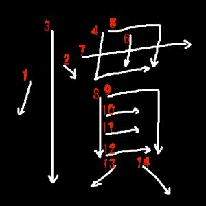 """Jouyou Kanji """"慣"""" Stroke Order"""